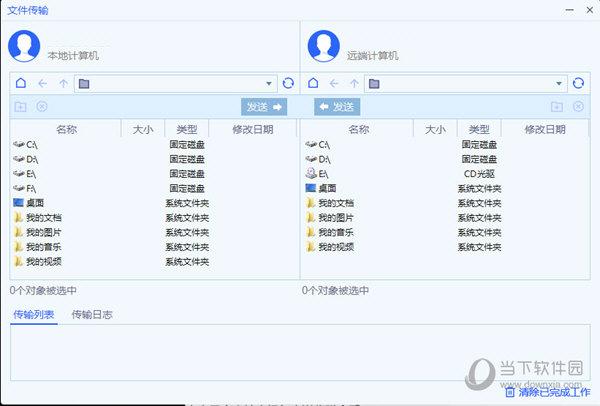 Todesk文件传输列表