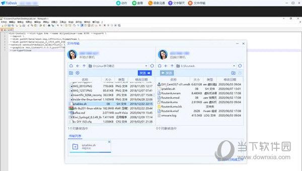 ToDesk远程控制软件