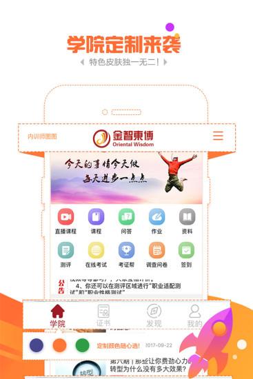 金魔仆 V4.4.3 安卓版截图3