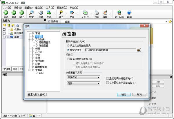 ACDSee6.0破解版下载