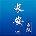 长安书院 V2.2.1 安卓版