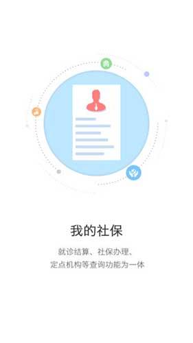 开封人社 V2.9.9 安卓官方版截图4