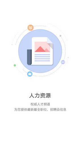 开封人社 V2.9.9 安卓官方版截图1