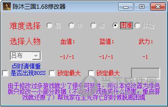 陈沐三国1.68修改器