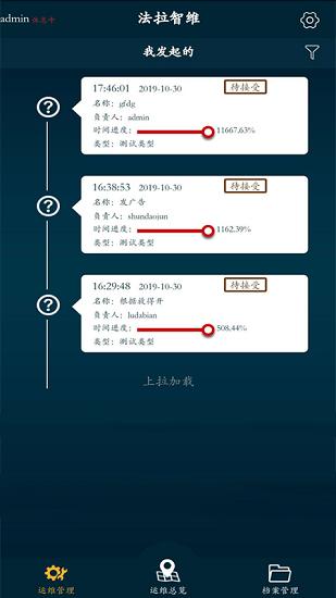 法拉智维 V4.0.0 安卓版截图3
