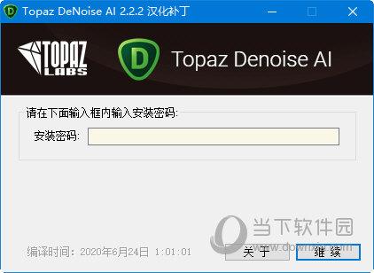 Topaz DeNoise AI汉化补丁
