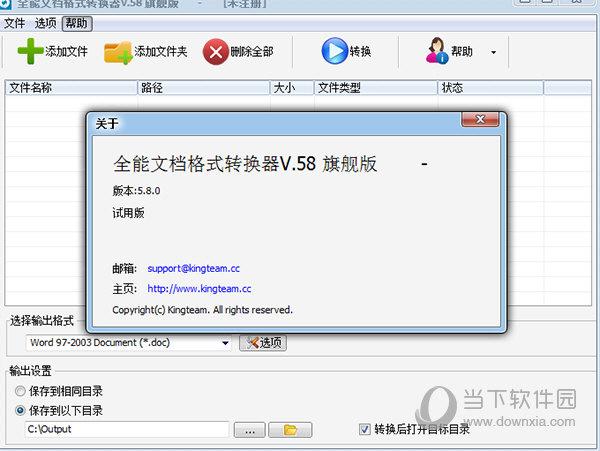 全能文档格式转换器