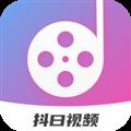 抖曰视频制作 V1.10.2 安卓版