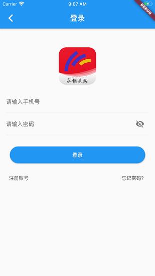 永钢采购 V1.0.2 安卓版截图1