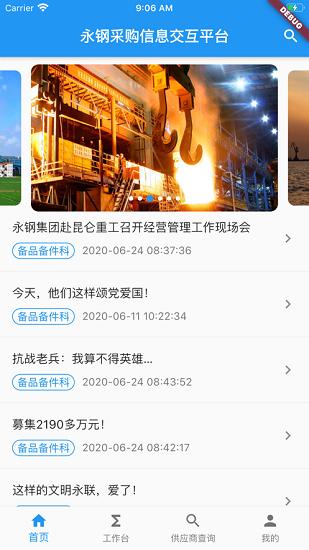 永钢采购 V1.0.2 安卓版截图2