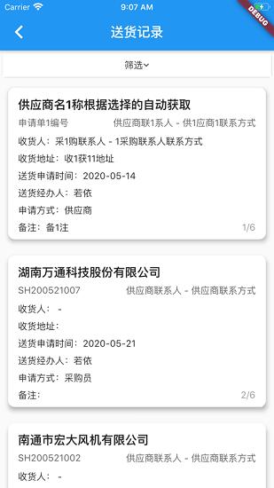 永钢采购 V1.0.2 安卓版截图3