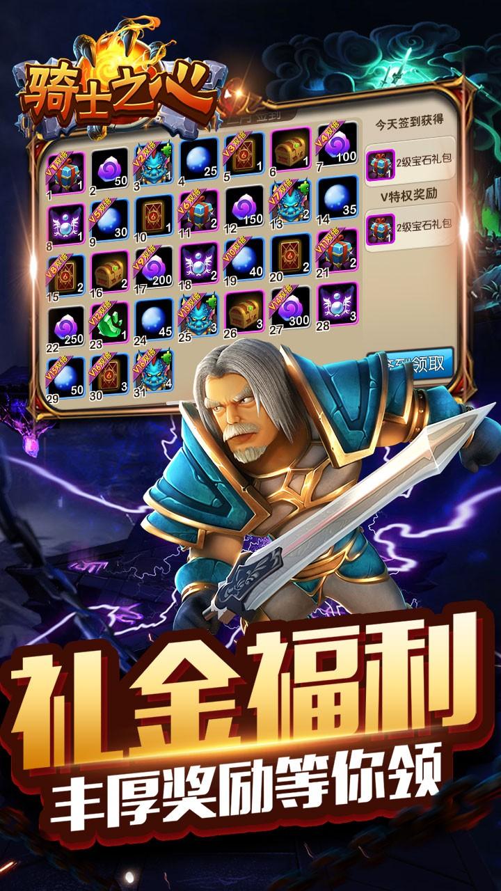 骑士之心 V2.0.0 安卓版截图3
