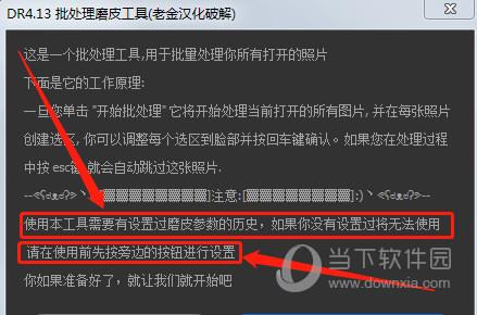 DR4.13完美破解汉化版