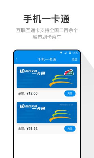 北京一卡通 V4.2.0.7 安卓官方版截图2