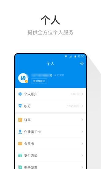 北京一卡通 V4.2.0.7 安卓官方版截图4