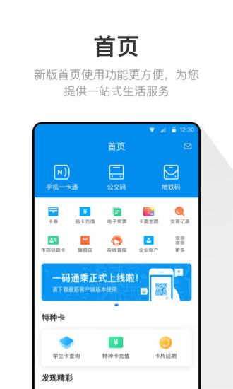 北京一卡通 V4.2.0.7 安卓官方版截图1
