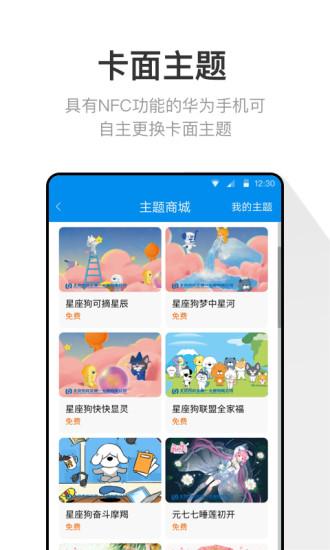 北京一卡通 V4.2.0.7 安卓官方版截图3