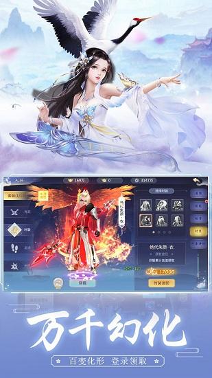 心剑奇缘 V1.0.2 安卓版截图3