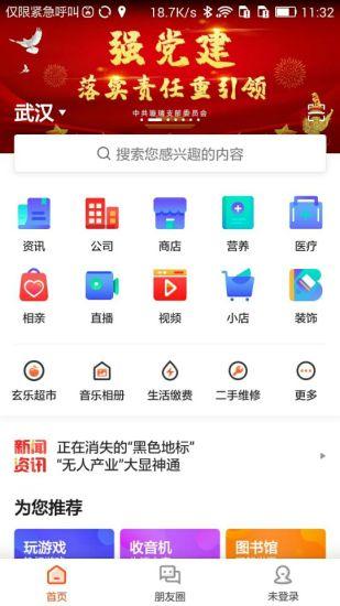 玄乐 V7.2.3 安卓版截图1