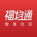 福物通 V1.1.3 安卓版
