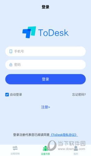 ToDesk安卓版