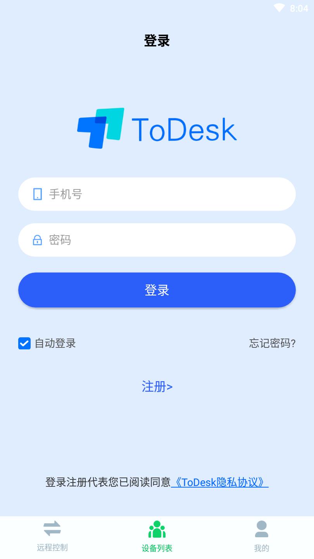ToDesk远程软件 V1.0.0827a 手机版截图2