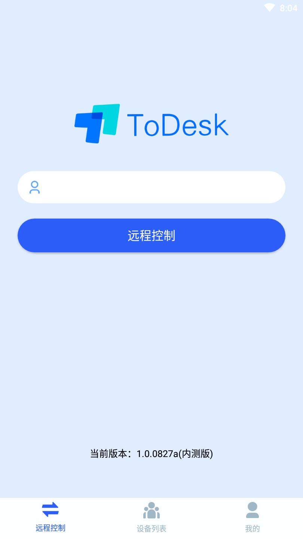 ToDesk远程软件 V1.0.0827a 手机版截图3