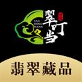 翠叮当藏品 V1.3.6 安卓版
