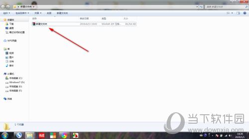 WinRAR解压教程图