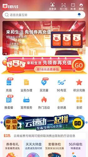 云南移动和生活客户端 V6.3.0 安卓最新版截图1