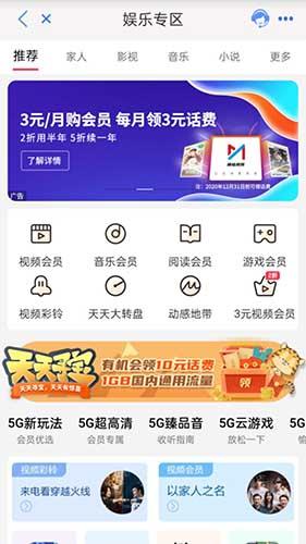 云南移动和生活客户端 V6.3.0 安卓最新版截图4