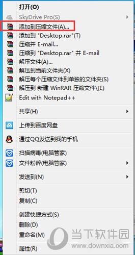 WinRAR文件选项图