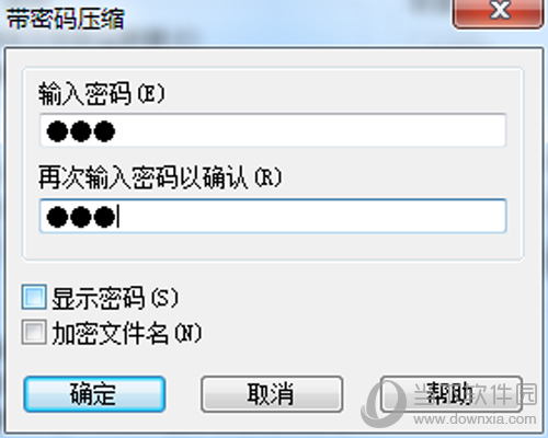 WinRAR输入密码图