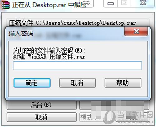 WinRAR密码设置成功图