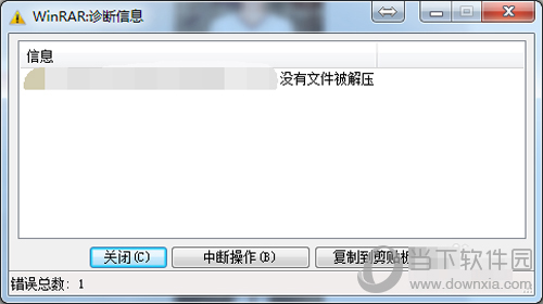 WinRAR密码错误图