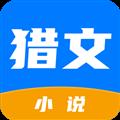 猎文小说 V1.0.0 安卓版