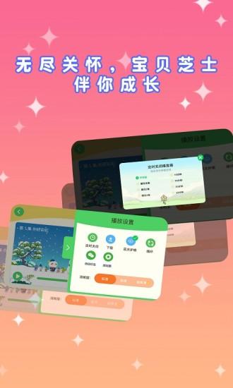 宝贝芝士 V1.0 安卓版截图3