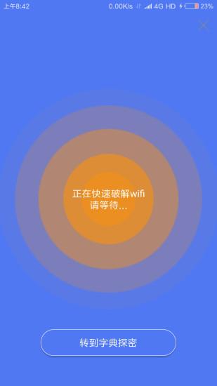 邻里WiFi密码 V7.0.2.1 安卓版截图5