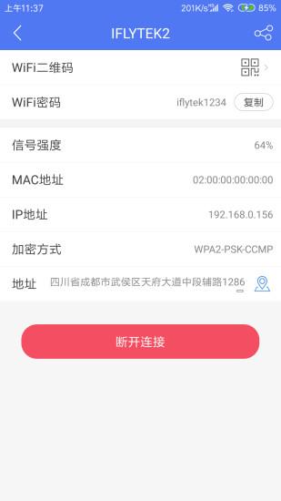 邻里WiFi密码 V7.0.2.1 安卓版截图2