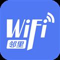 邻里WiFi密码 V7.0.2.1 安卓版