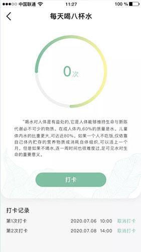 乐打卡 V1.0 安卓版截图1