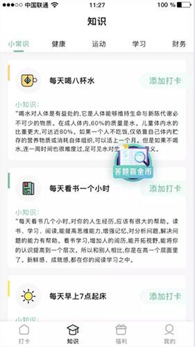 乐打卡 V1.0 安卓版截图2