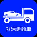 车拖车司机 V1.0.1 安卓版