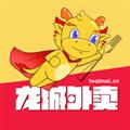 龙城外卖 V5.8.20200801 安卓版