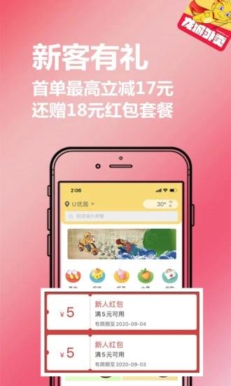 龙城外卖 V5.8.20200801 安卓版截图2