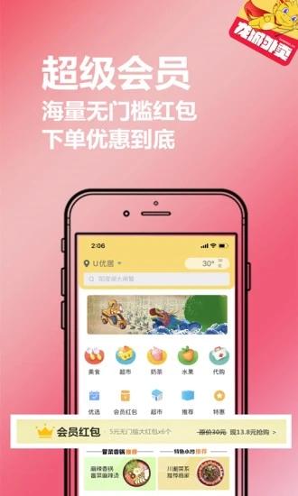 龙城外卖 V5.8.20200801 安卓版截图3