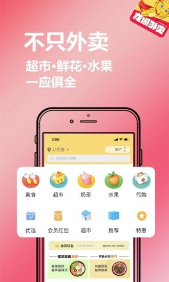 龙城外卖 V5.8.20200801 安卓版截图1