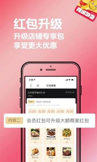 龙城外卖 V5.8.20200801 安卓版截图4