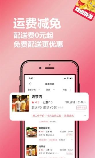 龙城外卖 V5.8.20200801 安卓版截图5