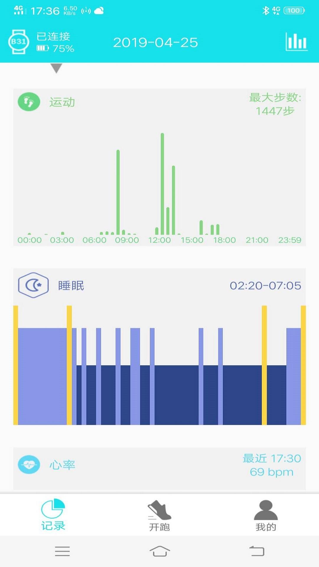 天天检 V1.1.8 安卓版截图1